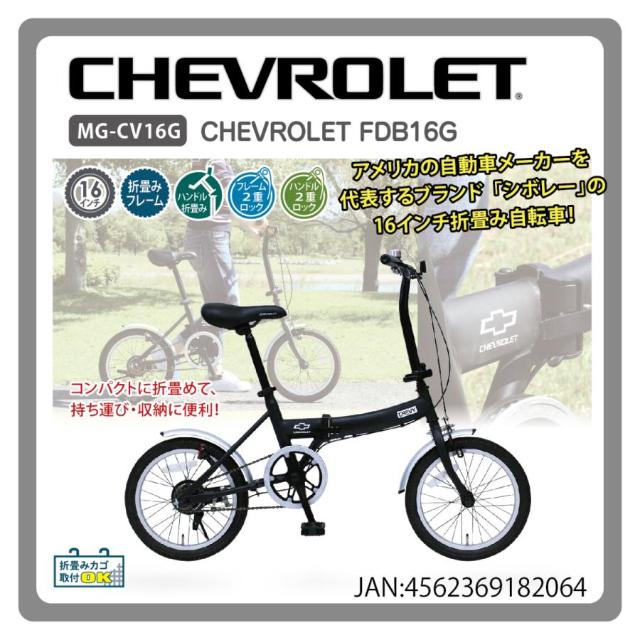折りたたみ自転車 CHEVROLET シボレー FDB16G ブラック luckykagu 11