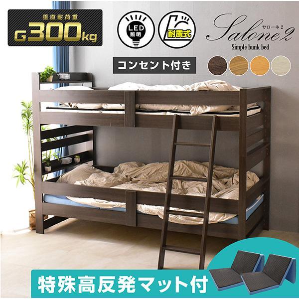 三つ折りマットレスGOOD付き 訳あり アウトレット 休み 限定品 二段ベッド 耐震500kg 2段ベッド シングルベッド ART おしゃれ シングルベット サローネ 激安 感謝価格