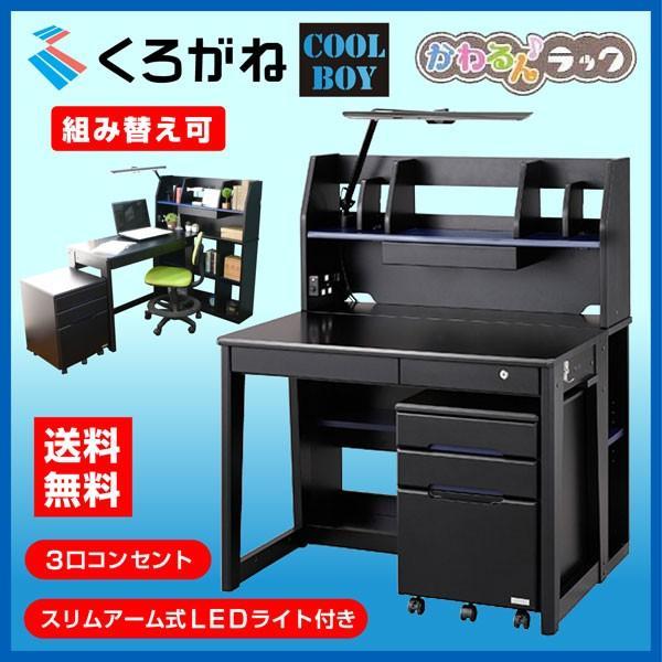 学習机 勉強机 4点セット くろがねデスク クールボーイ(専用LEDデスクライト付) yta-20-ART かわるんラック 書棚 ワゴン デスク