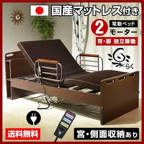 介護ベッド 電動ベッド 物品 2モーター 父の日 往復送料無料 らく プレゼント おすすめ 楽
