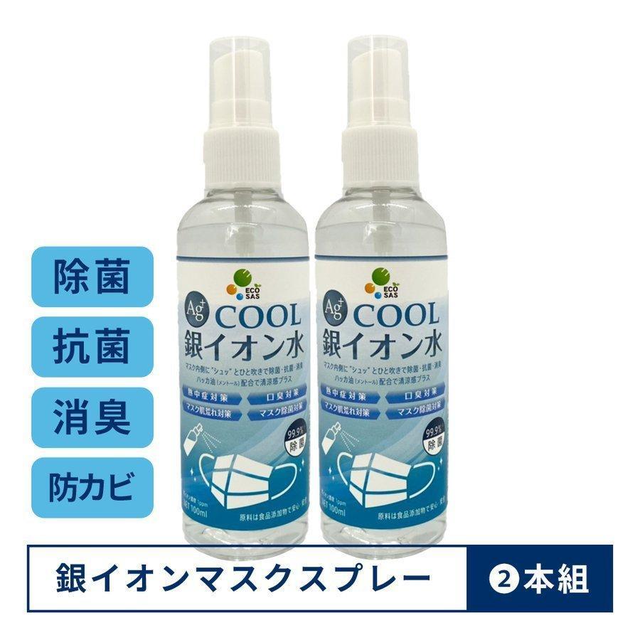マスクスプレー ECOSAS Ag+ 銀イオン水 100ml×2本組 除菌 抗菌 消臭効果|luckykogei