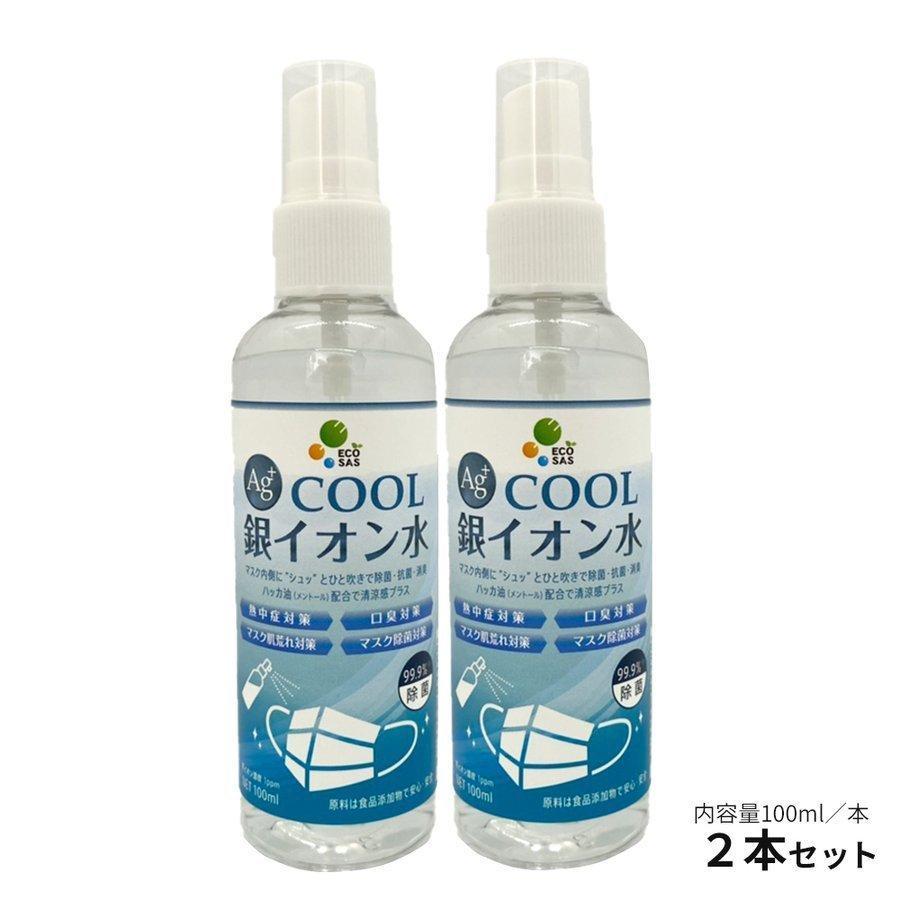 マスクスプレー ECOSAS Ag+ 銀イオン水 100ml×2本組 除菌 抗菌 消臭効果|luckykogei|06