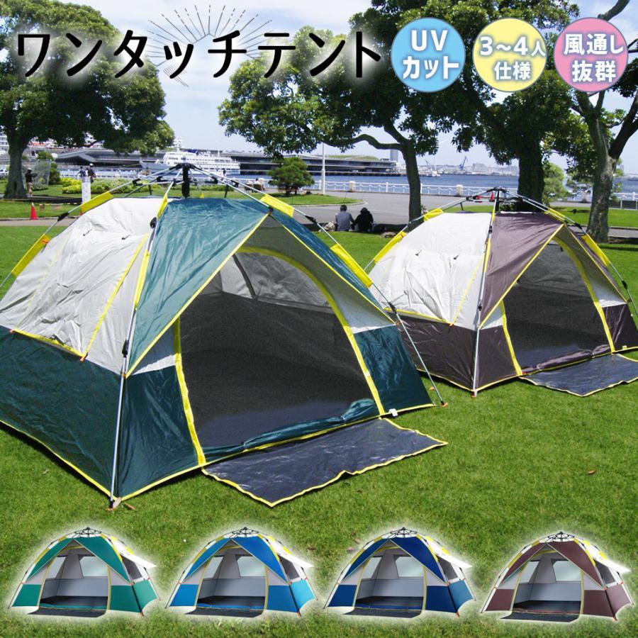 テント ワンタッチテント 3-4人用 お気に入り サンシェードテント 簡単設営 UVカット 防風 アウトドア 販売 家キャンプ 防水 キャンプテント 登山 通気性抜群