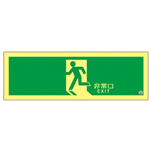 高輝度蓄光避難口誘導標識 非常口 ASN804〔代引不可〕