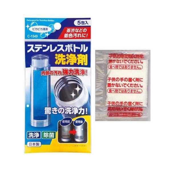 (まとめ)ステンレスボトル 洗浄剤 5g×5包入 ( 水筒洗い 除菌 ) 〔400個セット〕