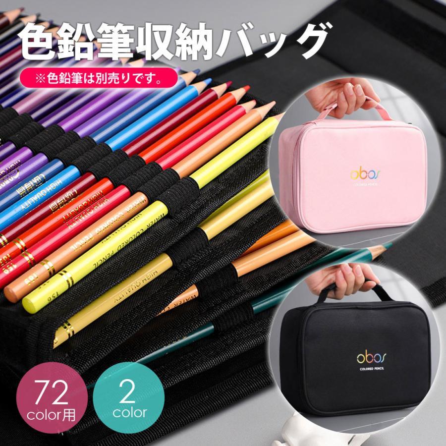 送料無料 色鉛筆 72色用 売れ筋ランキング 収納バッグ 持ち運び LKD-027 お片付け 直営限定アウトレット 文房具 筆記具