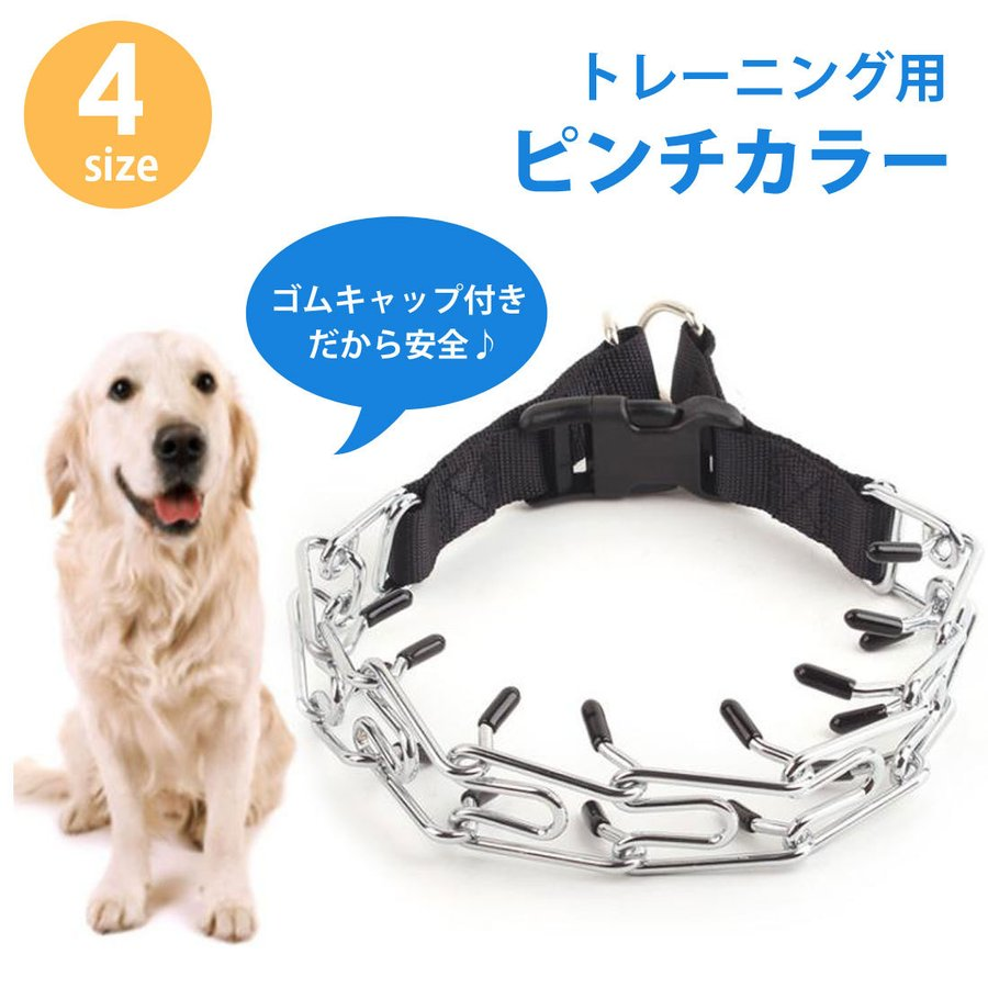 送料無料 ゴム付きの犬のトレーニング 引き出物 カラーヒント ピット LP-025 一部地域を除く ピンチカラーペット用品