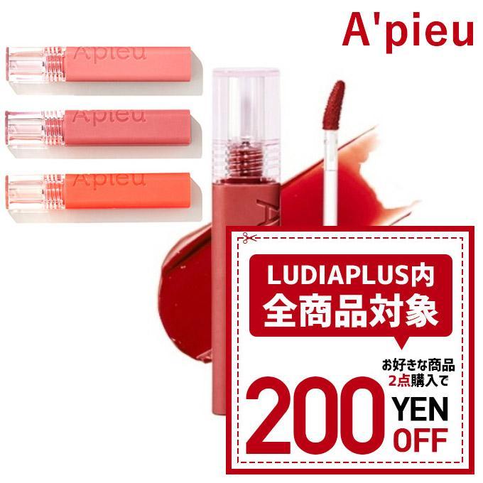 発送日の翌日届く 韓国コスメ リップ APIEU アピュ オピュ ジューシー 2020 新作 プチプラ ティント 10色 捧呈 パン