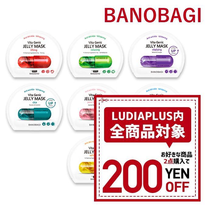 売れ筋ランキング 発送日の翌日届く 韓国コスメ マスクシートBANOBAGI シートマスク 新色追加して再販 バノバギ マスクパック 全7種類 10枚セット ジェリーマスクシート
