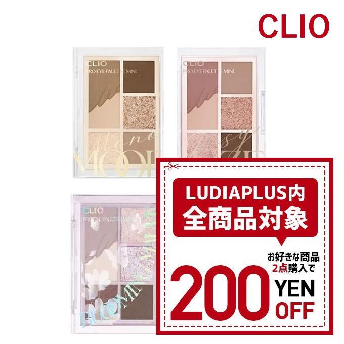 発送日の翌日届く 韓国コスメ アイシャドウ パレット 高品質新品 CLIO クリオ 休み ミニ プロ アイパレット 新作 全2色