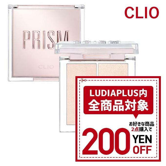 発送日の翌日届く 韓国コスメ 即納最大半額 ハイライト CLIO クリオ 専門店 デュオ 2色 プリズム ハイライター