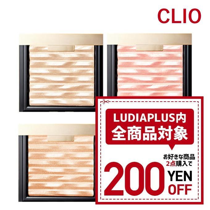 発送日の翌日届く 韓国コスメ ハイライト CLIO クリオ ハイライター 無料サンプルOK エア 最新 プリズム 4色