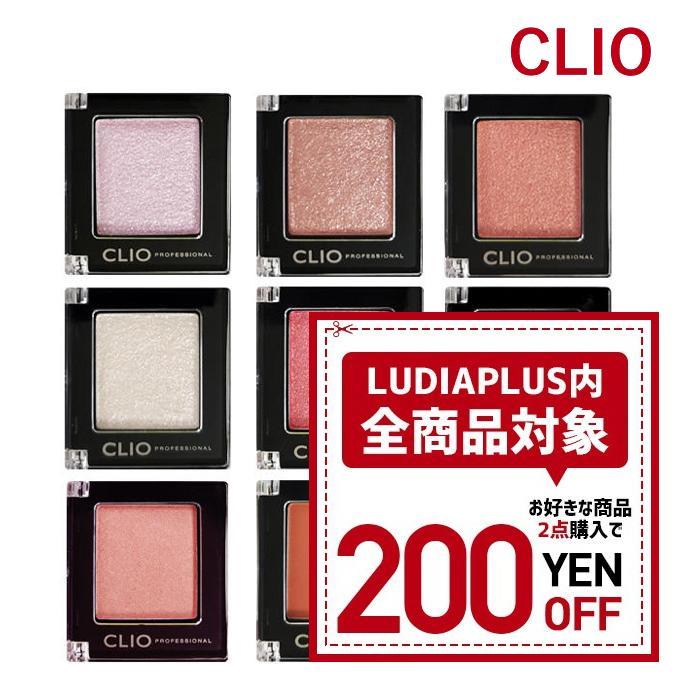 発送日の翌日届く 韓国コスメ アイシャドウ CLIO #10 パールフェクション ランキングTOP10 プロシングルシャドウ クリオ 注目ブランド