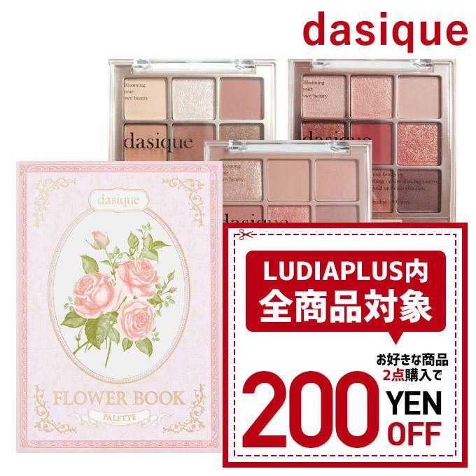 発送日の翌日届く 韓国コスメ アイシャドウ デイジーク パレット 高価値 シャドウ Dasique 全9色 ラッピング無料 Palette Shadow