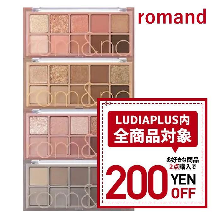 発送日の翌日届く 韓国コスメ アイシャドウ パレット ROMAND 新作 人気ブランド ロムアンド 全5色 ベター ザン 人気 おすすめ