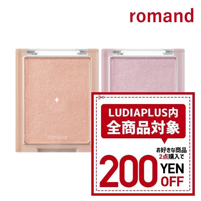 発送日の翌日届く 韓国コスメ チーク ROMAND ロムアンド メルティング ベイル 2色 入荷予定 3色 定番スタイル シースルー ライト ハイライト