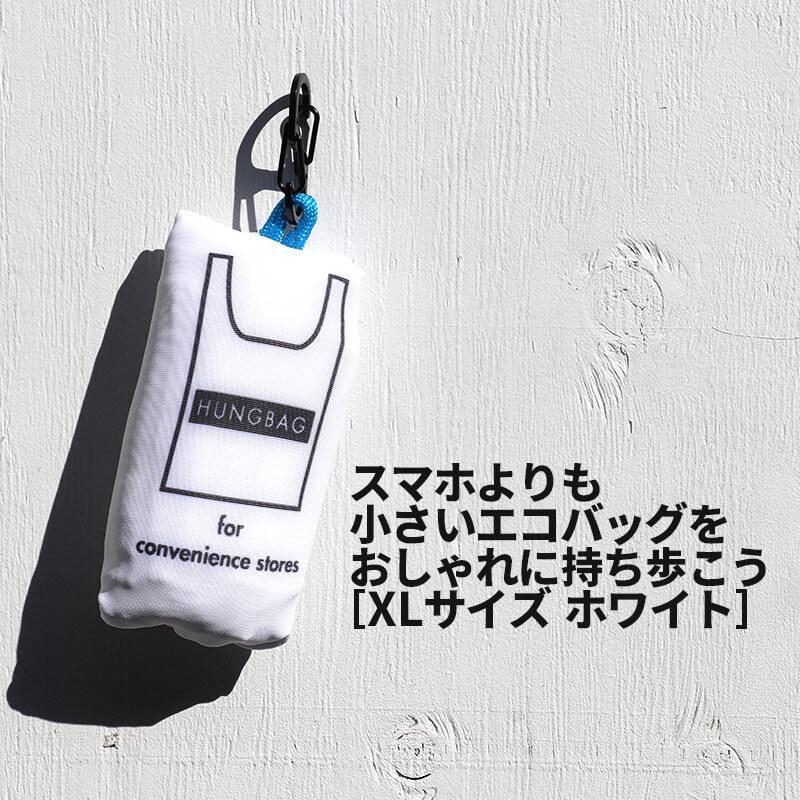 【送料無料】HUNGBAG XL サイズ WHITE 7943301 1-4【メール便】|ludus-ys