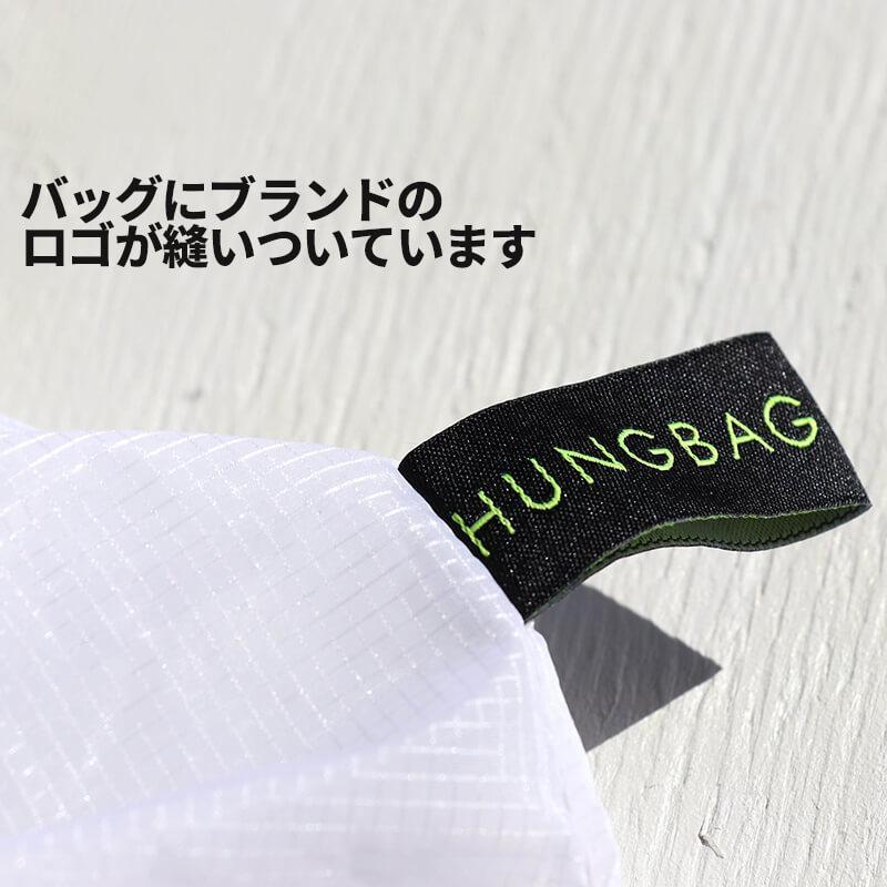 【送料無料】HUNGBAG XL サイズ WHITE 7943301 1-4【メール便】|ludus-ys|06