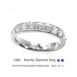 大人女性の K18 1.0ctダイヤモンドエタニティリング『Eternity Ring』フチありエタニティ 1カラット今なら[VS〜SIクラス/F〜Dカラー/無色透明/GOOD〜VERYGOOD], 宇部市 b3390c76