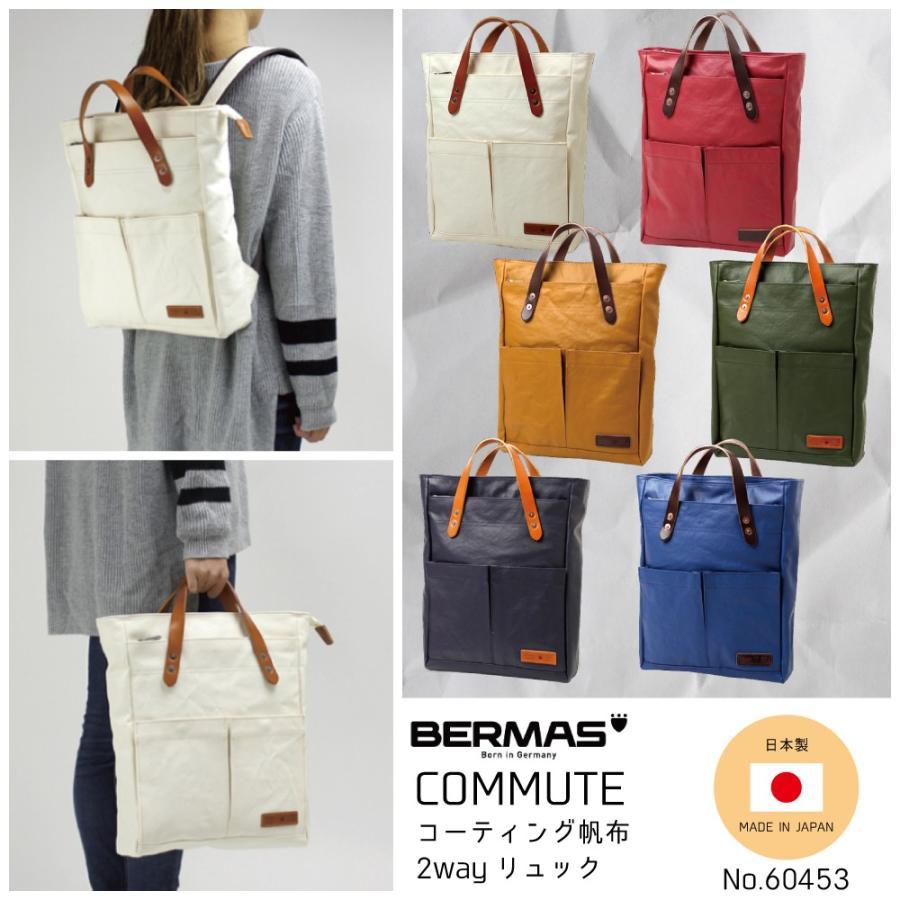 85b4a5736594 バーマス トートリュック 日本製 BERMAS COMMUTE コミュート ...