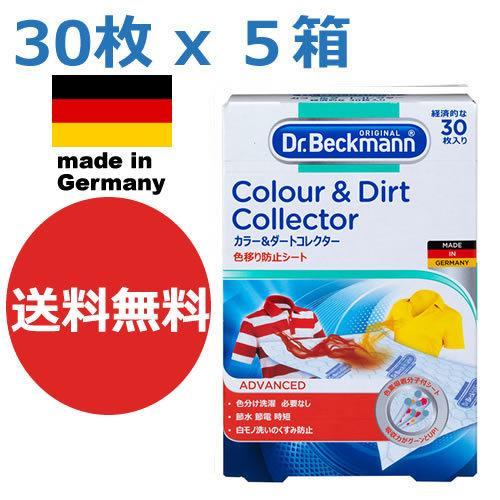 送料無料 30枚入り x 5個 ドクターベックマン カラー 洗濯機用 ギフト 色移り防止シート Dr. ダートコレクター 正規輸入品 超目玉 Beckman