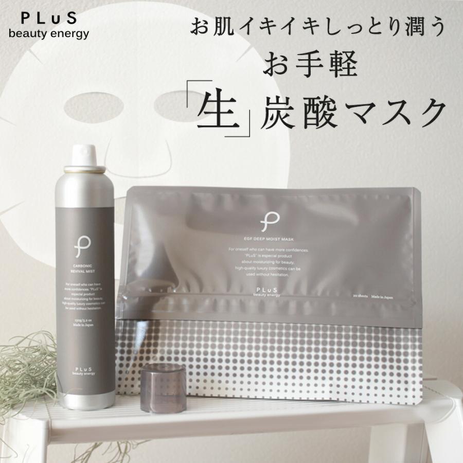 パック シートマスク フェイスマスク 炭酸化粧水 日本製 送料無料 売買 マーケット 炭酸EGFマスクセット プリュ EGFマスク カーボニックミスト