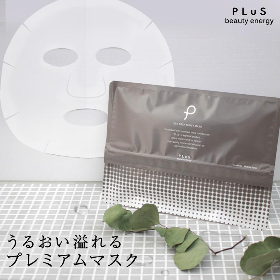 フェイスパック パック 安売り シートマスク 美容液 化粧水 プリュ EGF マスク荒れ 公式 保湿力 日本製 YP ディープモイストマスク セラミド 20枚入