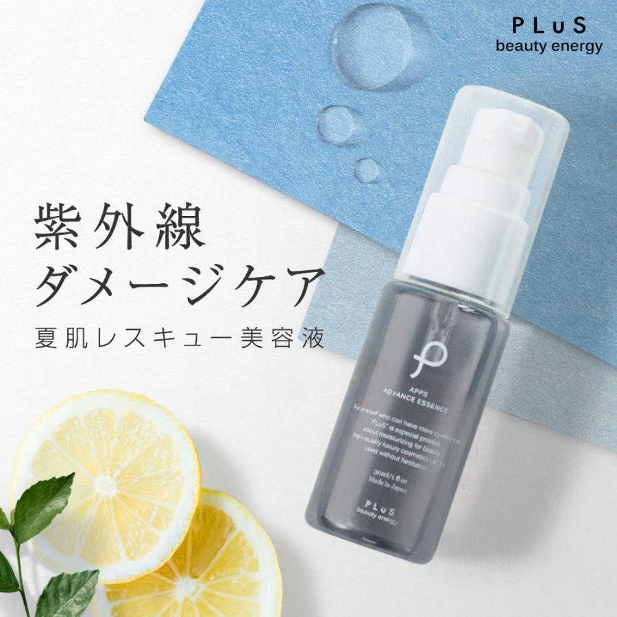 美容液 ビタミンC誘導体 プリュ 本物 APPS アドバンスエッセンス 30ml アプレシエ UV 保湿 毛穴ケア 紫外線 NP3 人気激安 YP 美肌