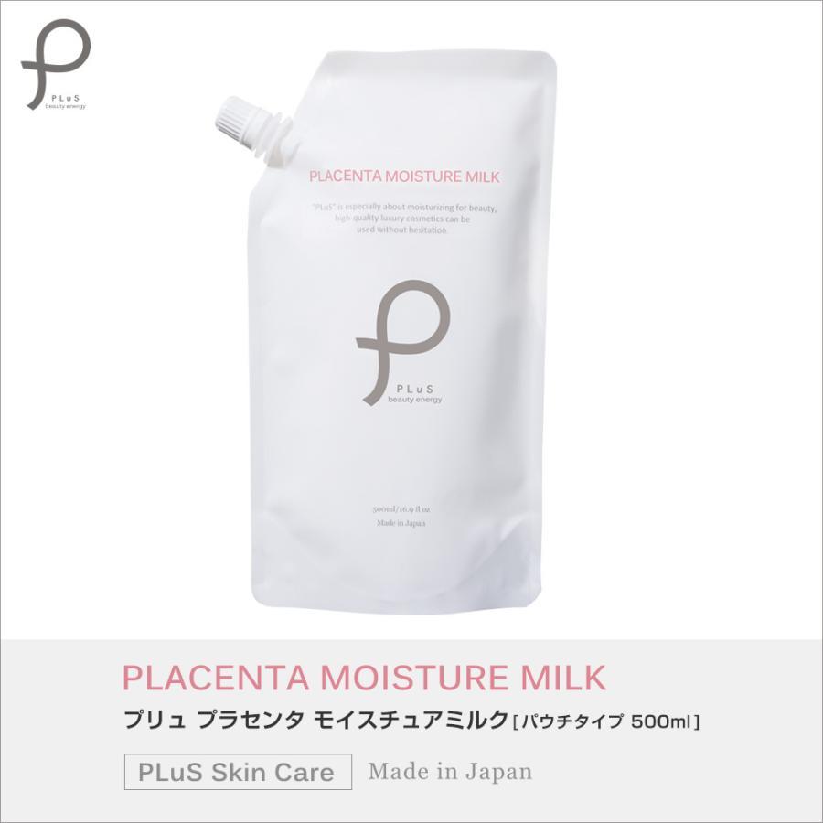 乳液 保湿 ボディミルク 人気 日本製 プリュ プラセンタ モイスチュア ミルク 300ml 500ml ボトル 詰め替え ブースター 乾燥肌 無添加 luire 10
