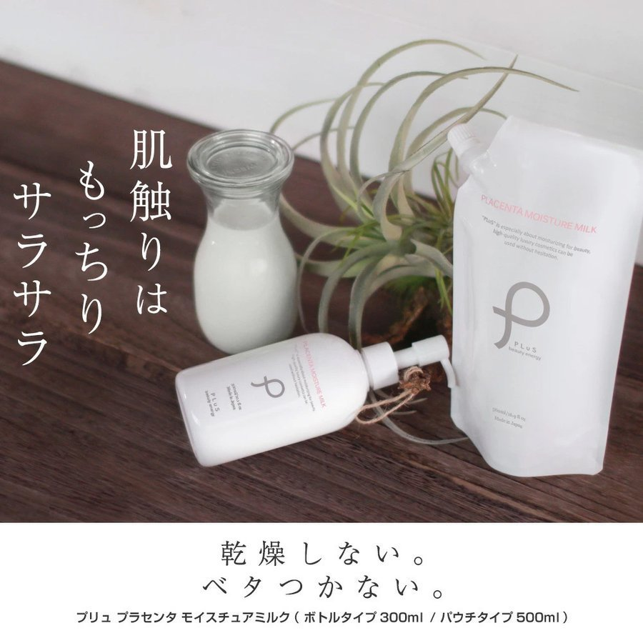 乳液 保湿 ボディミルク 人気 日本製 プリュ プラセンタ モイスチュア ミルク 300ml 500ml ボトル 詰め替え ブースター 乾燥肌 無添加 luire 07