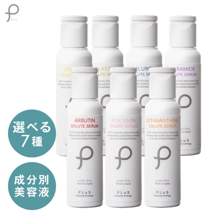 美容液 セラミド ビタミンC プラセンタ エラスチン 成分別 ルイール 国内正規品 ソリュートセラム 保証 NP3 プリュ 日本製 30ml YP