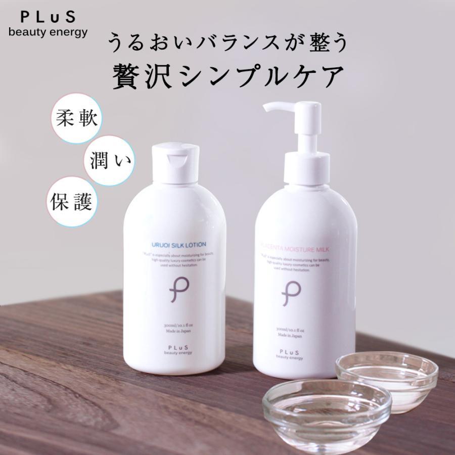 乳液 化粧水 セット ボディケアにも プリュ うるおい化粧水ミルクセット 詰め替え 直輸入品激安 プラセンタミルク 日本メーカー新品 ※セット販売 乾燥 TM シルクローション