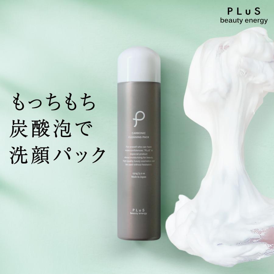 [入荷待ち] 洗顔 炭酸 泡 泡パック 毛穴ケア プリュ(PLuS)カーボニック クリーニング パック 150g 通|luire