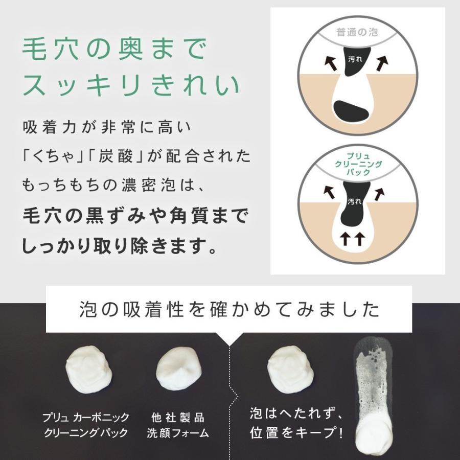 [入荷待ち] 洗顔 炭酸 泡 泡パック 毛穴ケア プリュ(PLuS)カーボニック クリーニング パック 150g 通|luire|06