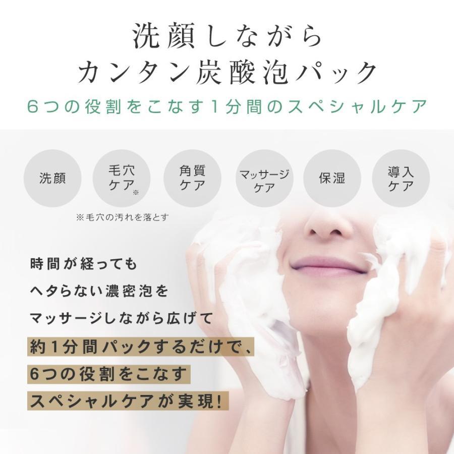 [入荷待ち] 洗顔 炭酸 泡 泡パック 毛穴ケア プリュ(PLuS)カーボニック クリーニング パック 150g 通|luire|09