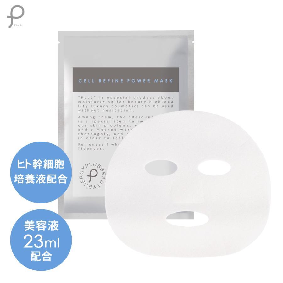 シートマスク パック ヒト幹細胞 美容液 無添加 プリュ セルリファイン YP 贈物 フェイスマスク パワーマスク 日本製 個包装 1枚入 送料無料新品