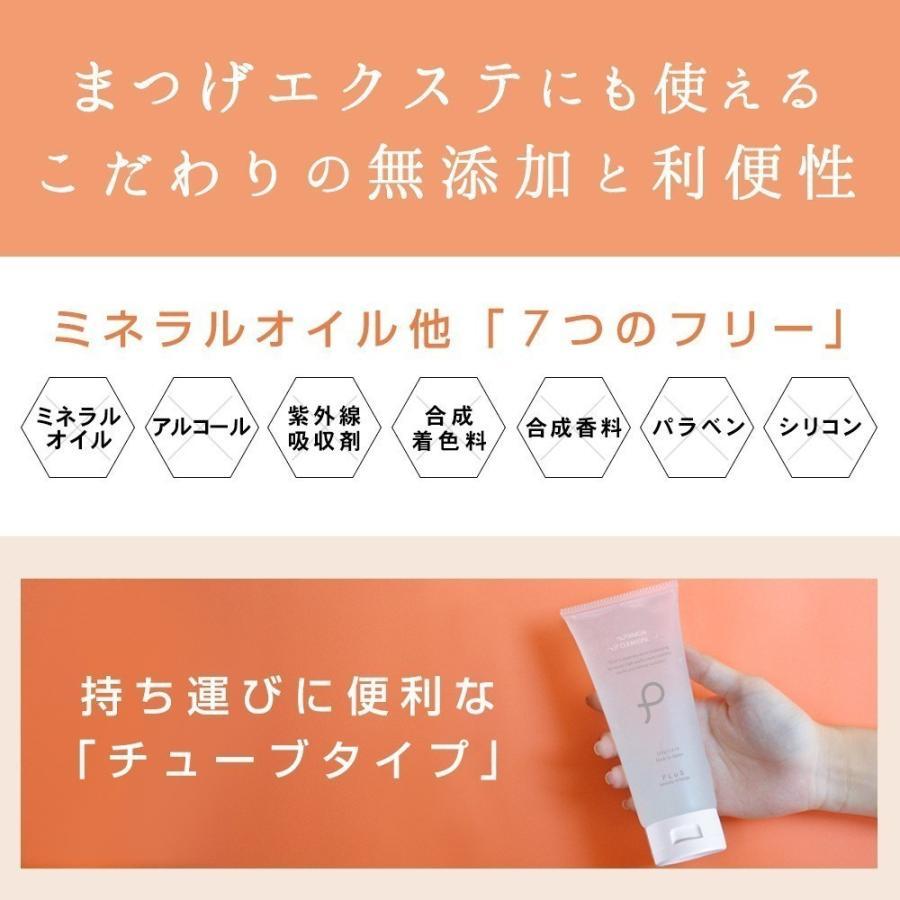 ホットクレンジングゲル セラミド 毛穴 角質 マツエク 無添加 日本製 W洗顔不要 プリュ ボタニカル ホット クレンジングジェル 150g T1|luire|09
