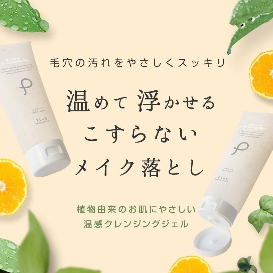 ホットクレンジングゲル セラミド 毛穴 角質 マツエク 無添加 日本製 W洗顔不要 プリュ ボタニカル ホット クレンジングジェル 150g T1|luire|10