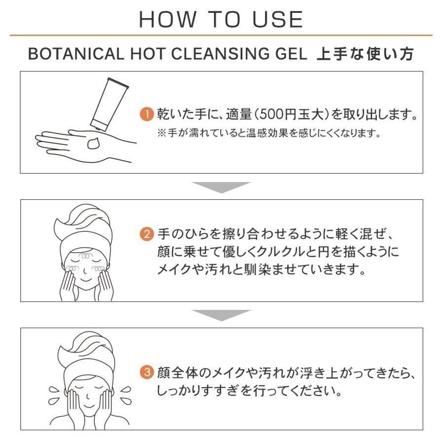 ホットクレンジングゲル セラミド 毛穴 角質 マツエク 無添加 日本製 W洗顔不要 プリュ ボタニカル ホット クレンジングジェル 150g T1|luire|11