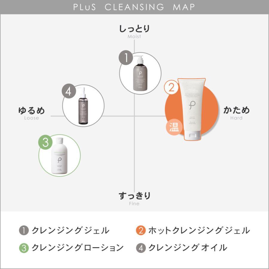 ホットクレンジングゲル セラミド 毛穴 角質 マツエク 無添加 日本製 W洗顔不要 プリュ ボタニカル ホット クレンジングジェル 150g T1|luire|13