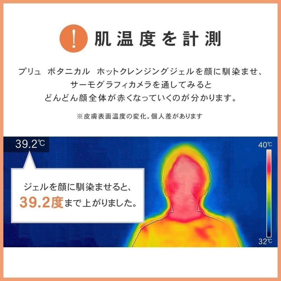 ホットクレンジングゲル セラミド 毛穴 角質 マツエク 無添加 日本製 W洗顔不要 プリュ ボタニカル ホット クレンジングジェル 150g T1|luire|04