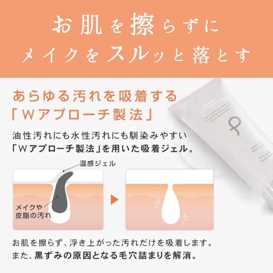 ホットクレンジングゲル セラミド 毛穴 角質 マツエク 無添加 日本製 W洗顔不要 プリュ ボタニカル ホット クレンジングジェル 150g T1|luire|05