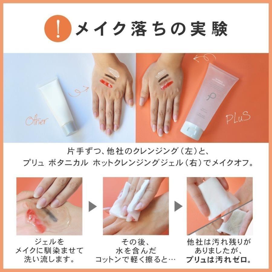 ホットクレンジングゲル セラミド 毛穴 角質 マツエク 無添加 日本製 W洗顔不要 プリュ ボタニカル ホット クレンジングジェル 150g T1|luire|06