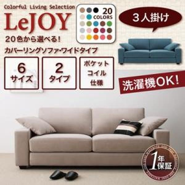 ソファー 三人掛けソファ 20色から選べる 20色から選べる カバーリングソファ・ワイドタイプ 〔Colorful Living Selection LeJOY〕 3P