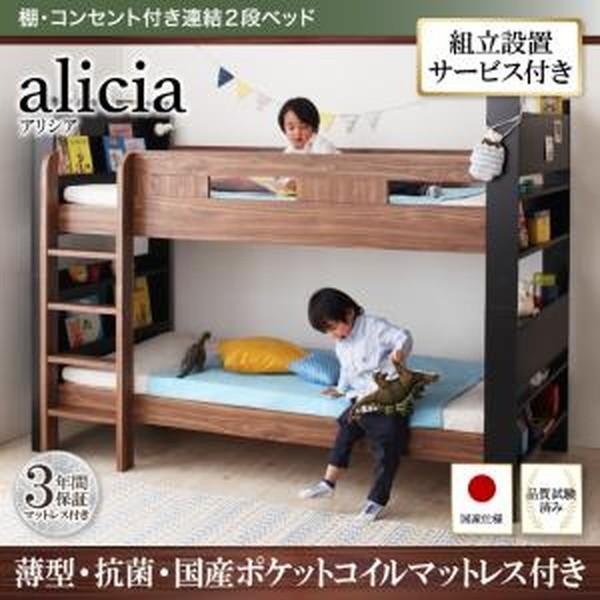 〔組立設置〕2段ベッド 棚付き コンセント付き 連結2段ベッド 子供用ベッド〔国産軽量ポケットコイルマットレス付き〕