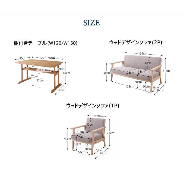 収納付きダイニングテーブルセット 4点 〔テーブル幅120cm+2人掛けソファ1脚+1人掛けソファ2脚〕 T字脚|lukit|19
