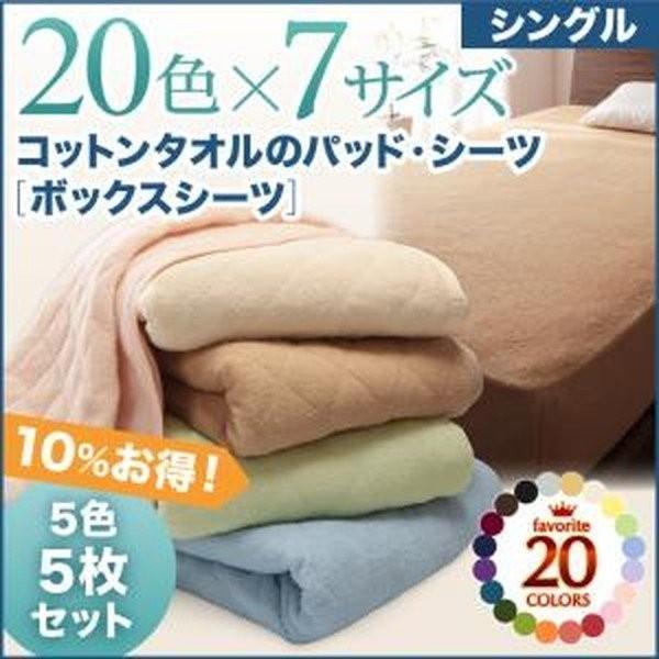 ベッド用ボックスシーツ 〔シングル〕 5色5枚セット 〔洗える コットンタオル パッド・シーツ〕