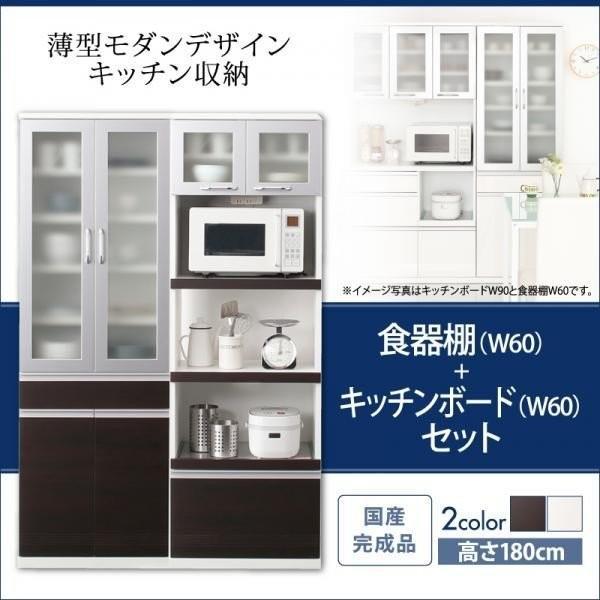 〔開梱サービスなし〕 薄型 日本製 〔食器棚W60+キッチンボードW60〕 〔食器棚W60+キッチンボードW60〕 2点セットモダン 完成品
