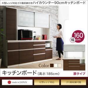 〔開梱サービスなし〕 キッチンボード 扉タイプ 幅160 高さ185 大型レンジ対応 ゴミ箱収納付き ハイカウンター90cmキッチンボード