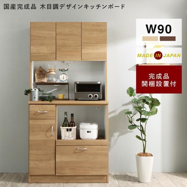 キッチンボード 薄型 日本製 完成品 〔幅89cm×奥行43cm×高さ180cm〕 木目調 食器棚 〔設置開梱付〕
